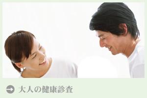 大人の健康診査