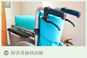 障害者歯科診療