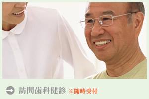 訪問歯科検診